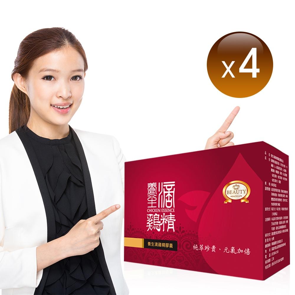 Beauty小舖-養生滴雞精膠囊x4 (懷孕前後最佳補品)