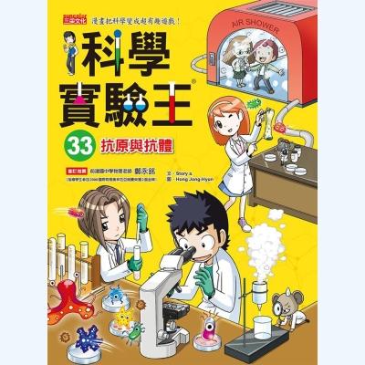 科學實驗王(33):抗原與抗體