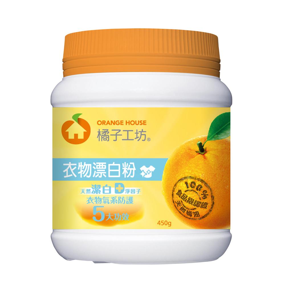 橘子工坊衣物類衣物漂白粉450g*1瓶