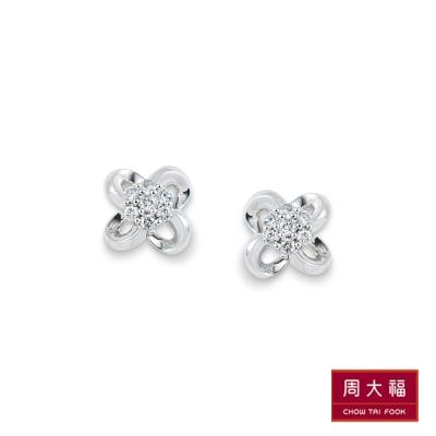 周大福 小心意系列 鏤空花形18白K金鑽石耳環