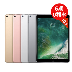 iPad Pro 10.5吋 Wi-Fi+Cellular 256GB