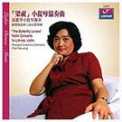 「梁祝」小提琴協奏曲1CD