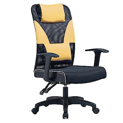 GD綠設家 莫森尼網布高背辦公椅-56x70x101cm免組