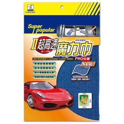 [快]洗車俱樂部-第二代超高速魔力巾-M