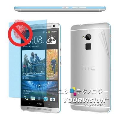 HTC One max 霧面螢幕貼+機身背膜+側邊條-贈鏡頭膜