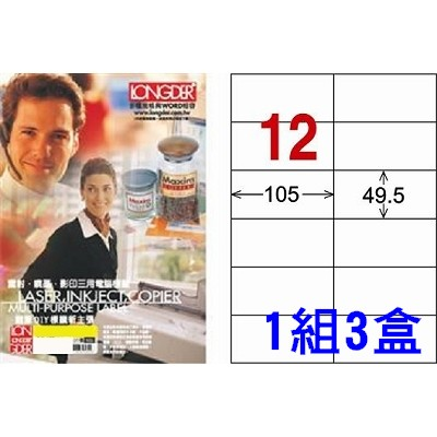 龍德 A4 標籤紙 LD-832WA (49.5*105mm 12格) 每盒105張*3盒