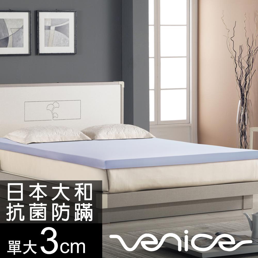 Venice日本抗菌防蹣3cm全記憶床墊-單大3.5尺(藍色)