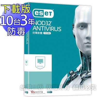 ESET NOD32 Antivirus 防毒十人三年下載版