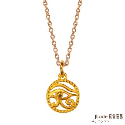 J code真愛密碼金飾 獅子座守護-賀若斯之眼黃金項鍊