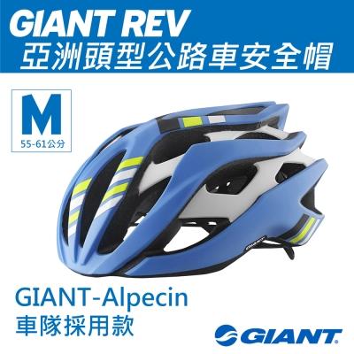 GIANT REV 亞洲頭型公路車安全帽(M尺寸)