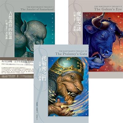 巨靈三部曲套書-三書特價-788