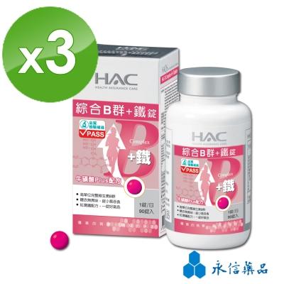 【永信HAC】 綜合B群+鐵錠 (90錠/瓶)3瓶組