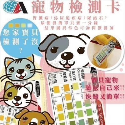 寵物驗尿卡