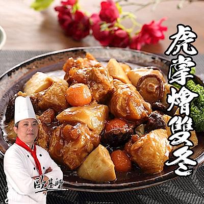 【歐基師家常菜】春滿宴虎掌燴雙冬4件組(800g±5%/件)