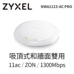 ZyXEL合勤 802.11ac同步雙頻優化天線無線基