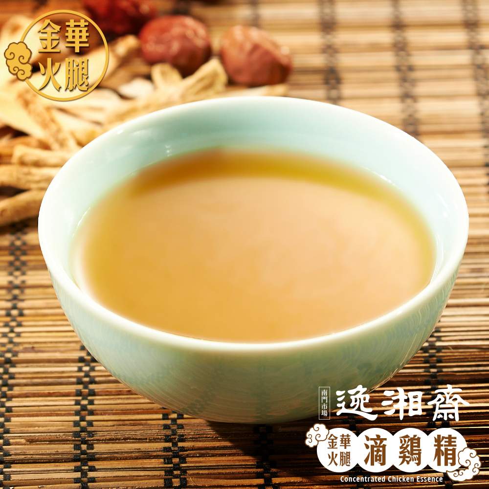 南門市場逸湘齋 金華火腿滴雞精1盒(10包/盒)