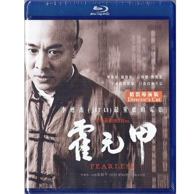 霍元甲 導演版 (141分鐘) 藍光BD