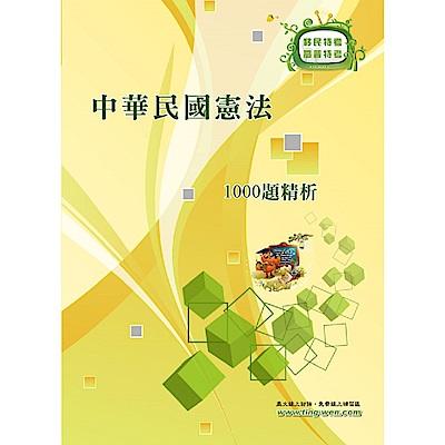 中華民國憲法1000題精析(2版)