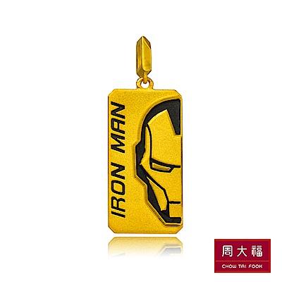周大福 漫威MARVEL系列 IRON MAN鋼鐵人金牌黃金吊墜(不含鍊)
