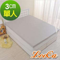 LooCa 經典超透氣3cm全記憶床墊-單人