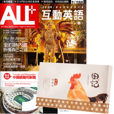 ALL+互動英語朗讀CD版 (1年12期) 贈 田記溫體鮮雞精 (60g/10入)