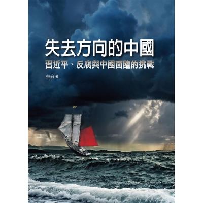 失去方向的中國:習近平、反腐與中國面臨的挑戰