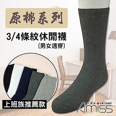 Amiss機能感 上班族推薦3/4原棉條紋休閒襪-5雙組(B114-2)
