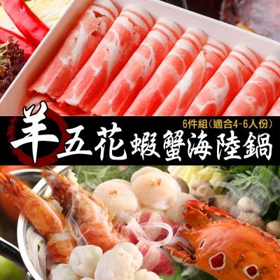 海鮮王 羊五花頂級蝦蟹海陸霸王鍋(適合4-6人)