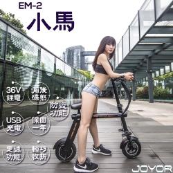 【JOYOR】 EM-2 小馬 36V鋰電 搭配 400W電機 便利 碟煞電動折疊車