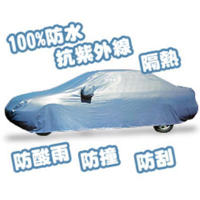金鐘罩轎車用全功能車罩