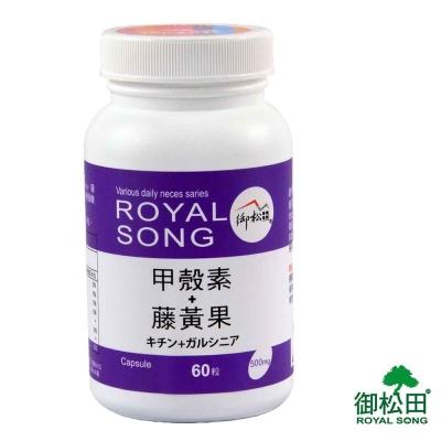 御松田-甲殼素+藤黃果膠囊(60粒/瓶)-1瓶