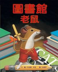 圖書館老鼠-二版