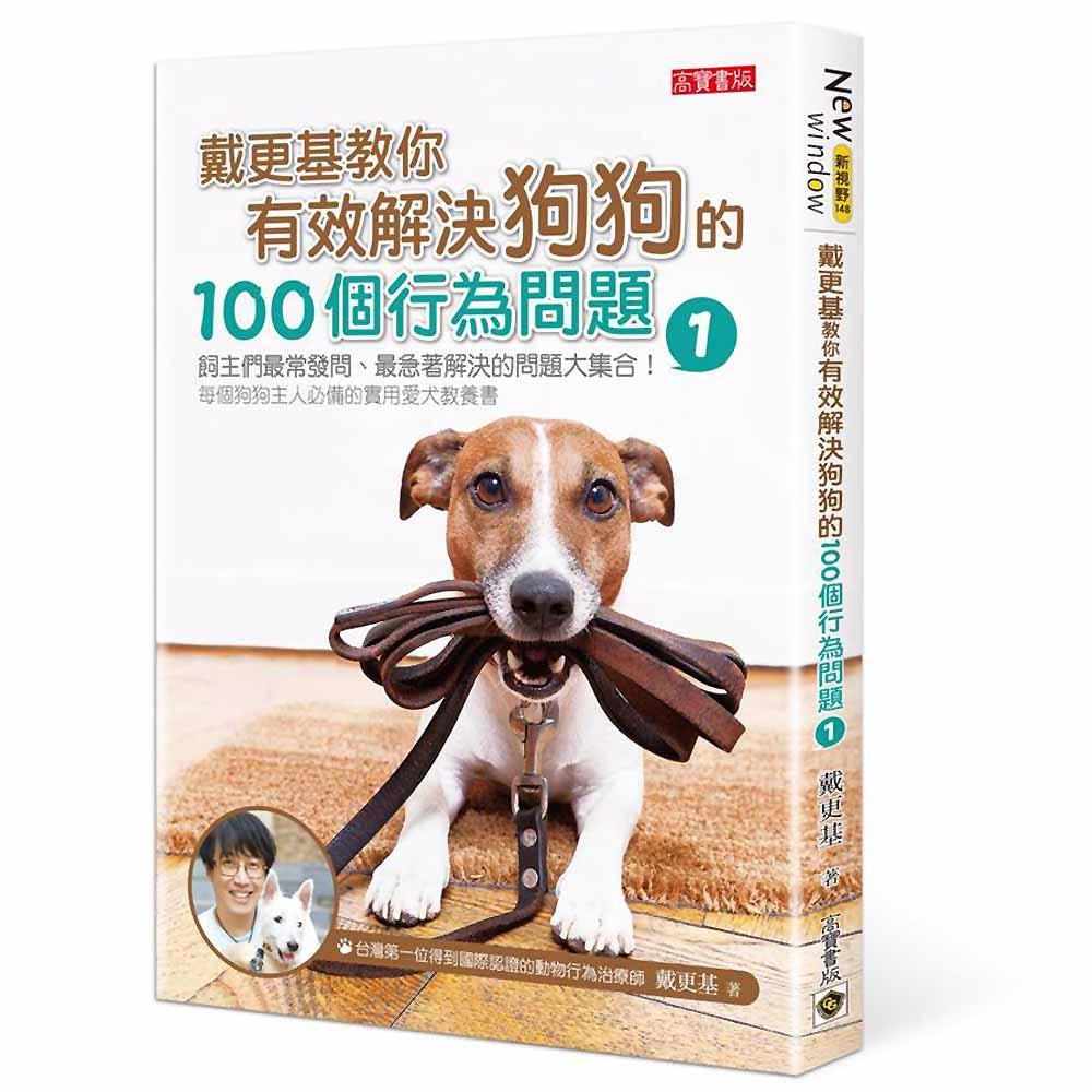 戴更基教你有效解決狗狗的100個行為問題(1)