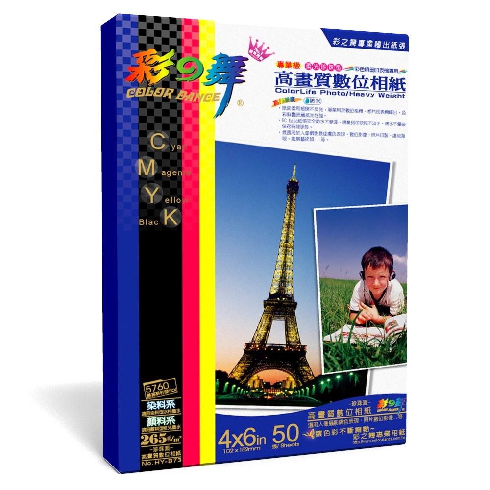 彩之舞 4x6 inch 珍珠面 數位相紙 HY-B73 500張