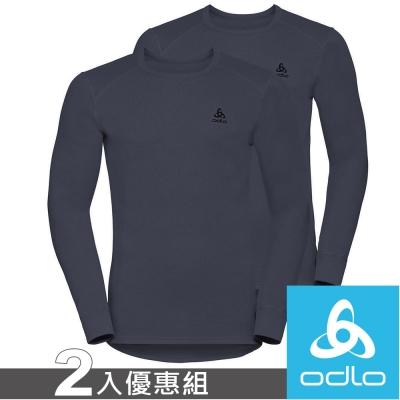 Odlo 193012灰藍 男銀離子圓領保暖排汗衣(2入) 衛生衣/快乾機能內衣