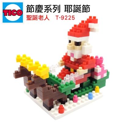 任選TICO微型積木 節慶系列 聖誕節 聖誕老人 T-9225