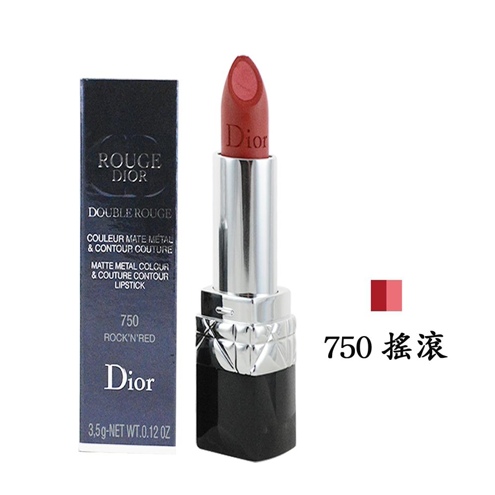 Dior迪奧藍星炫色唇膏3.5g 750搖滾附迪奧原廠提袋乙入