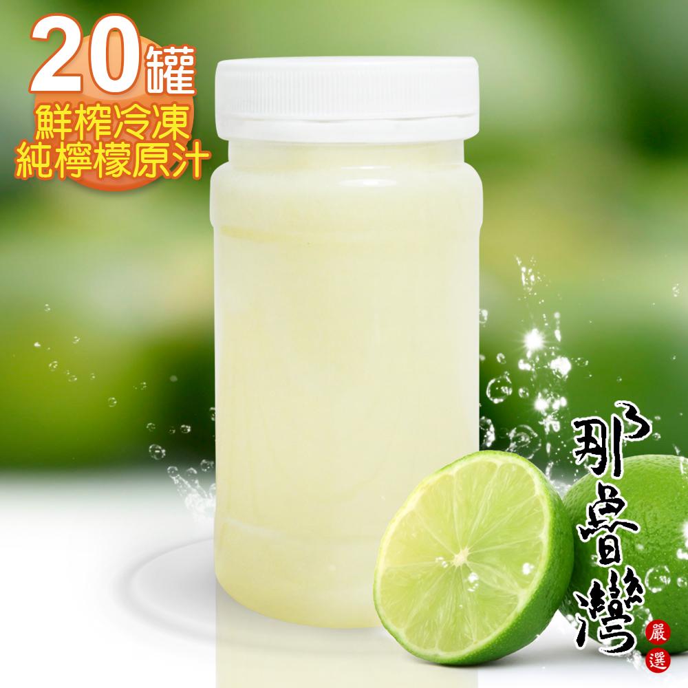 那魯灣 鮮榨冷凍純檸檬原汁 20罐(230g/罐)