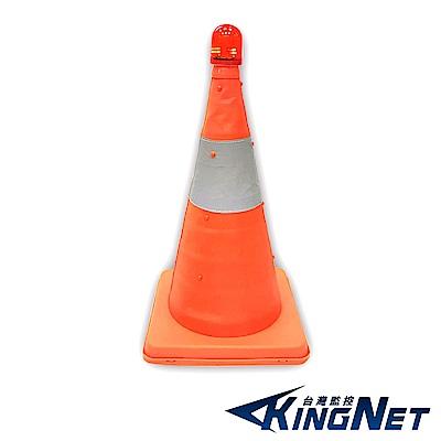 KINGNET 工程好幫手 LED警示燈路錐 伸縮好收納 三角錐