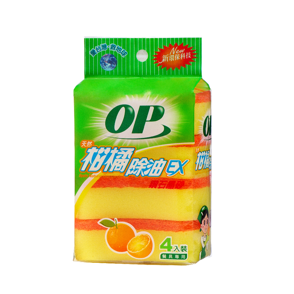 OP 柑橘除油海綿菜瓜布(4入)