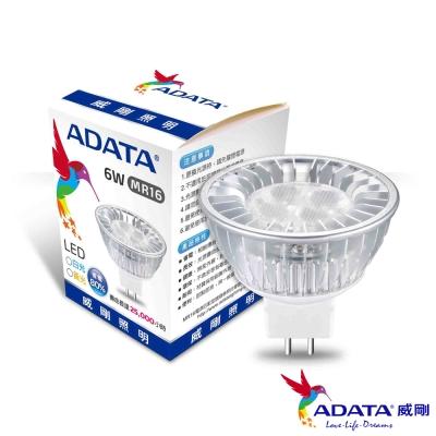 威剛 ADATA MR16 6W LED 投射燈 白光/黃光 1入