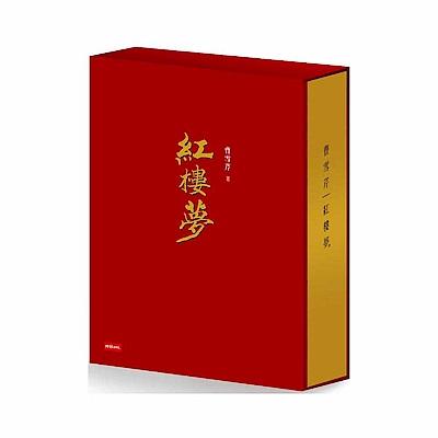 紅樓夢(限量典藏精裝書盒版)