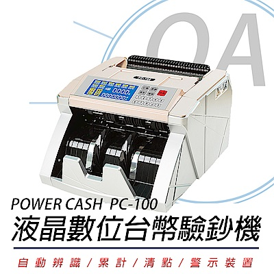POWER CASH PC-100 台幣頂級商務型點驗鈔機 PC100