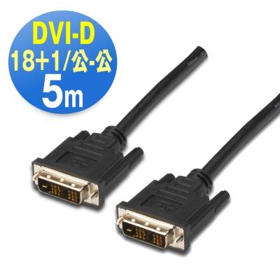 曜兆DIGITUS DVI-D (18+1) *5 公尺圓線(公-公)