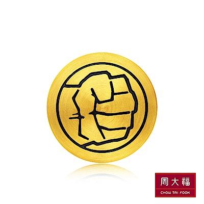 周大福 漫威MARVEL系列 綠巨人浩克標誌黃金路路通串飾/串珠