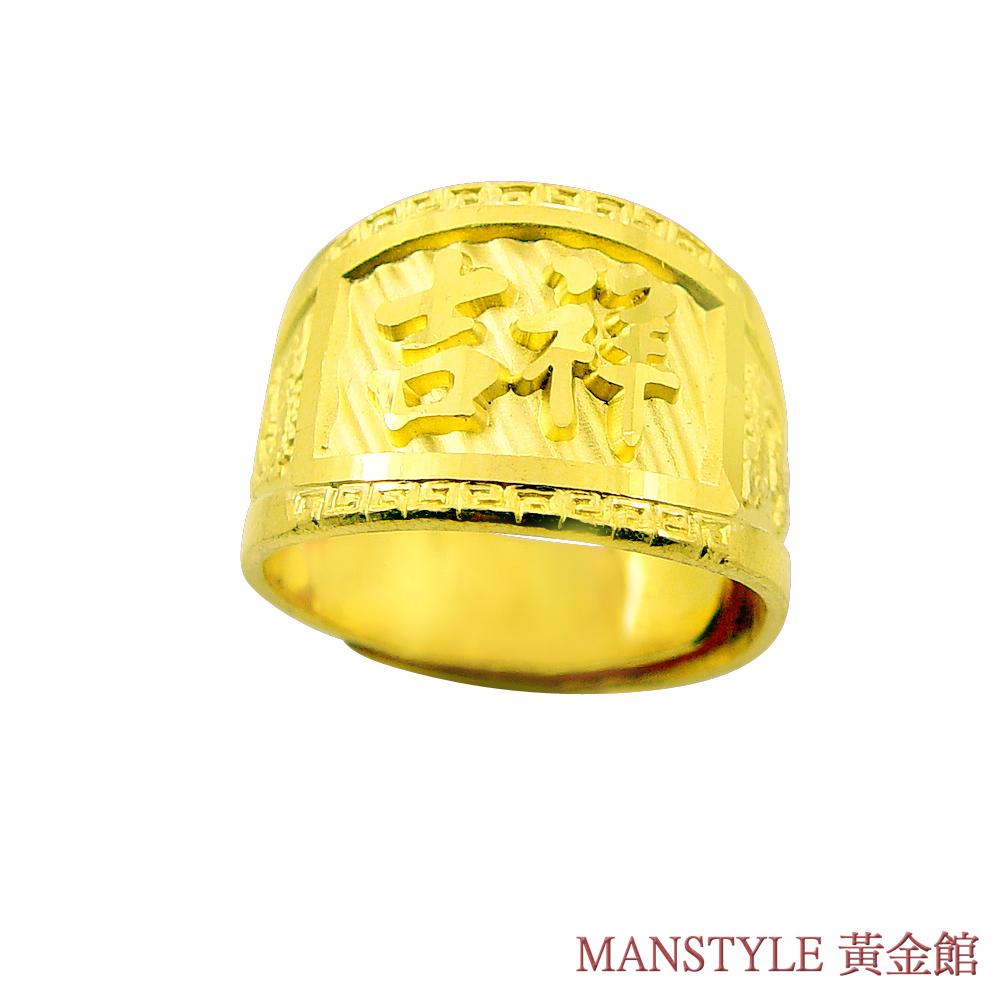 MANSTYLE 吉祥 黃金戒指 (約3.04錢)