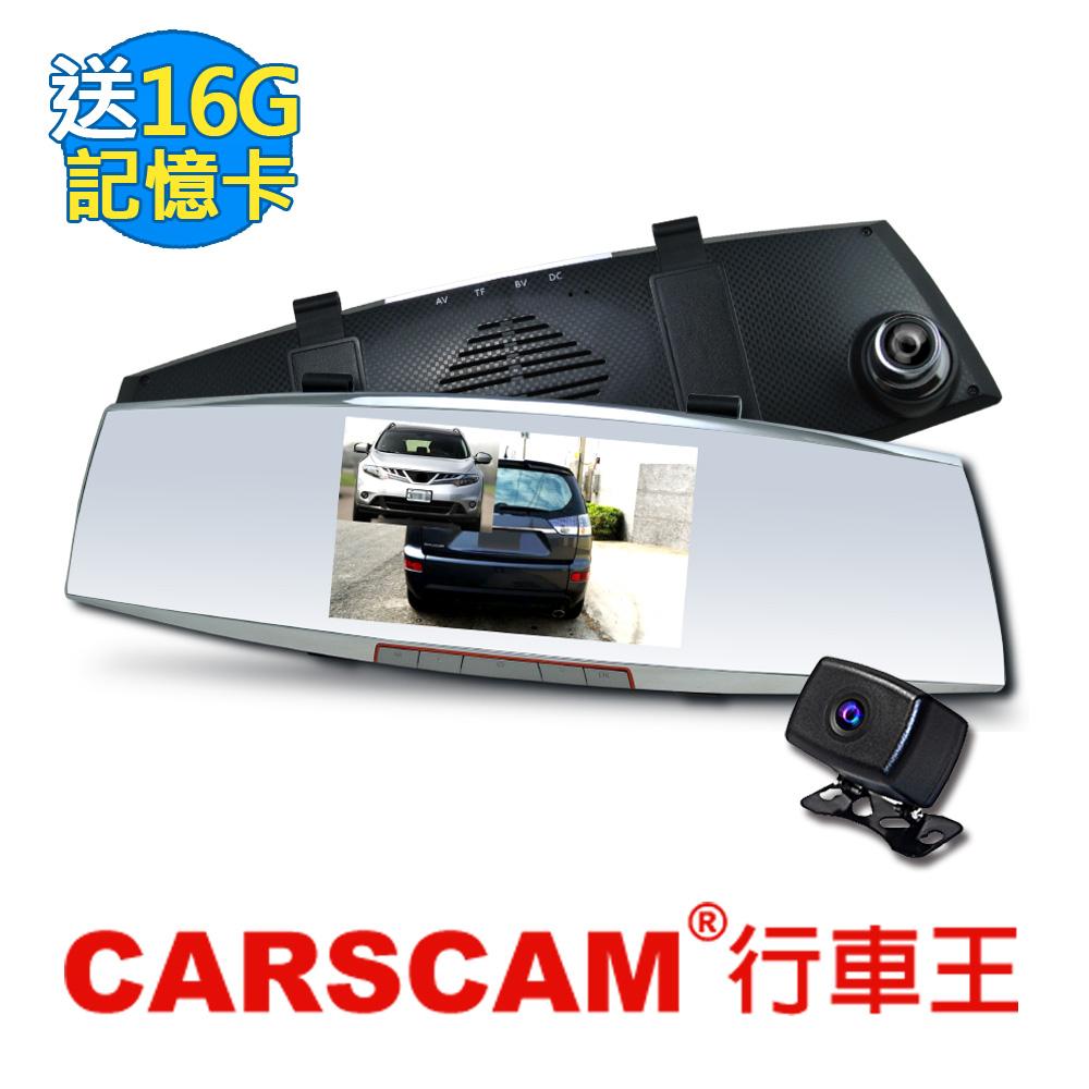 CARSCAM行車王 X8000 雙SONY感光元件 雙鏡頭後視鏡型行車記錄器-急速配