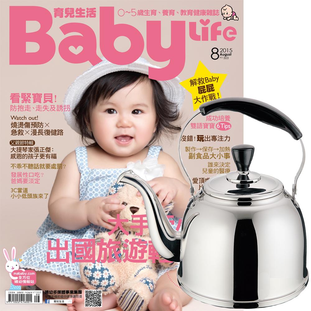 育兒生活 (1年12期) + 304不鏽鋼妙廚師經典琴音壺 (5L)