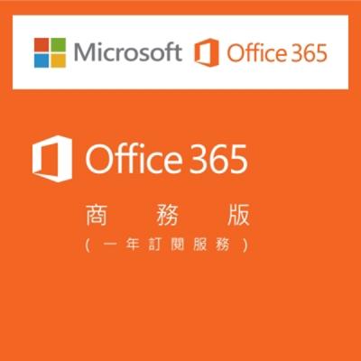 (續約版) Office 365 商務版一年訂閱服務