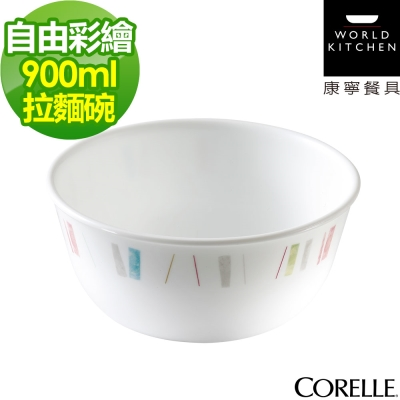 CORELLE康寧 自由彩繪900ml拉麵碗